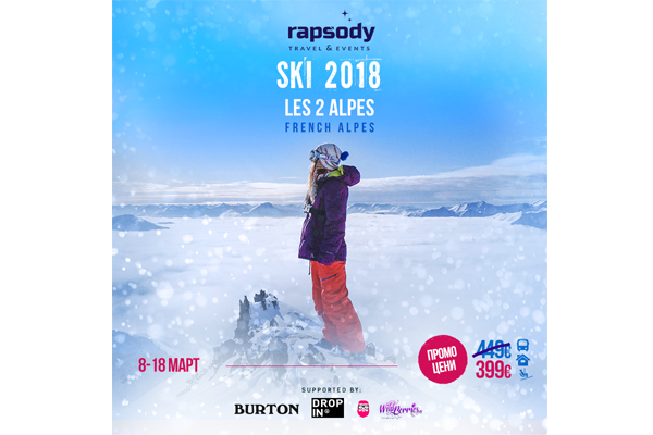 Rapsody Travel & Drop In_2